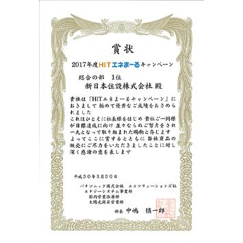 Panasonic エコソリューションズ社主催キャンペーン 全国第1位!!