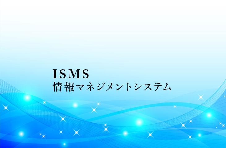 ISMS認証を取得いたしました!!