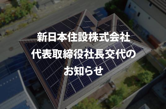 新日本住設株式会社 代表取締役社長交代のお知らせ