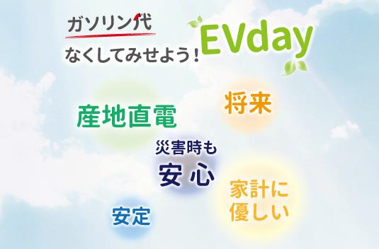 電気自動車 EV事業部 店舗オープン!!