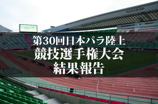 「第30回日本パラ陸上競技選手権大会」山本 篤選手・岸澤 宏樹選手出場!!
