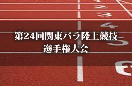 【結果】「第24回関東パラ陸上競技選手権大会」岸澤 宏樹選手出場!!