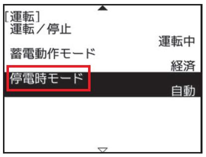 停電時の供給方法の切り換え方 手順2