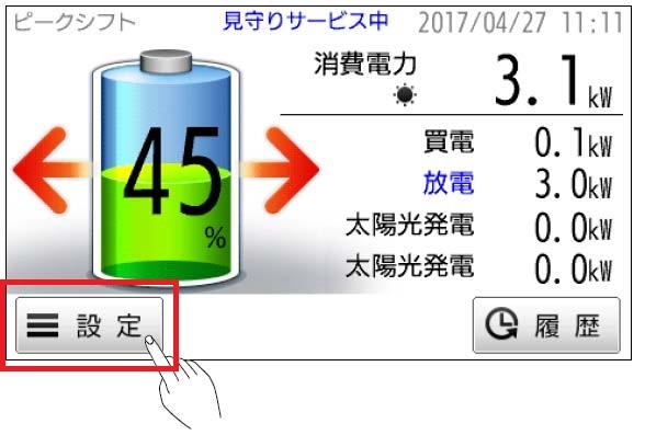 放電停止残量の設定 手順1