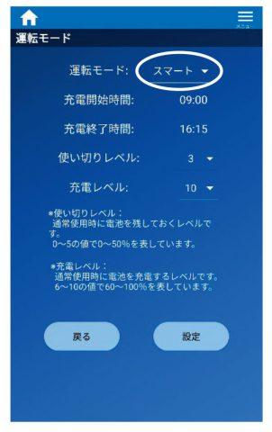 スマートモードの設定画面