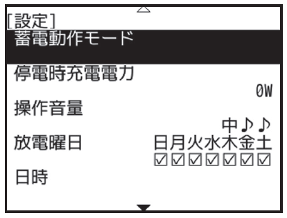 蓄電池残量下限の設定方法 手順2