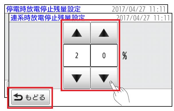 放電停止残量の設定 手順5