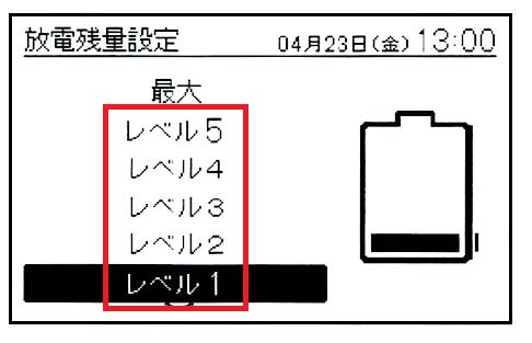 放電残量の設定方法 手順5,6