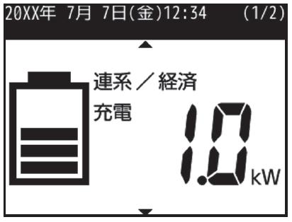 蓄電池残量下限の設定方法 手順1
