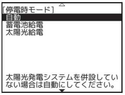 停電時の供給方法の切り換え方 手順3