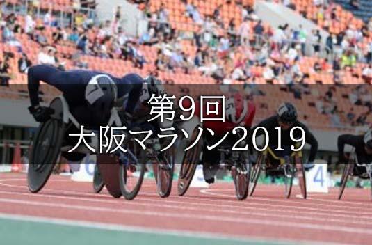 大阪マラソン2019に岸澤 宏樹選手が出場いたします!