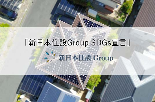 新日本住設Group SDGs宣言