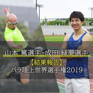 【結果】パラ陸上世界選手権2019 山本 篤選手&成田 緑夢選手