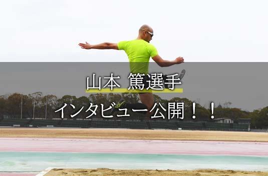 山本 篤選手、AGFサイトにてインタビュー公開!
