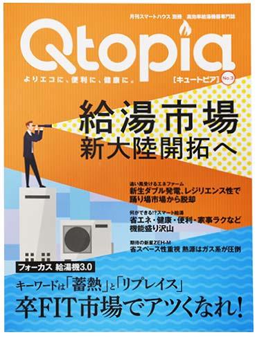 Qtopia(月間スマートハウス別冊)No.3に弊社が掲載されました!