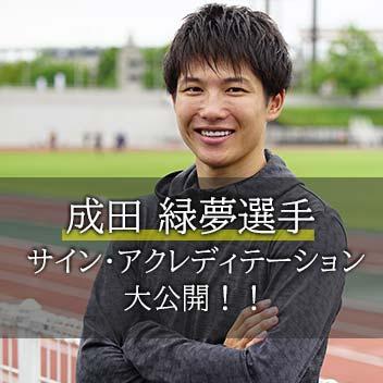 成田 緑夢選手のサイン、アクレディテーションを頂きました!