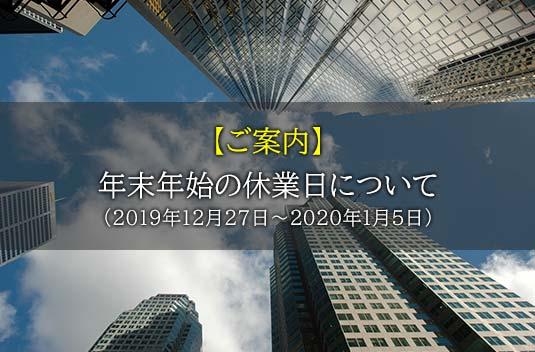 【ご案内】年末年始の休業日について(2019/12/27~2020/1/5)