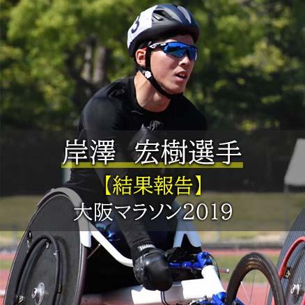 【結果】岸澤 宏樹選手、大阪マラソン2019に出場!
