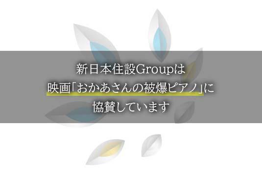 新日本住設Groupは映画『おかあさんの被爆ピアノ』に協賛しています