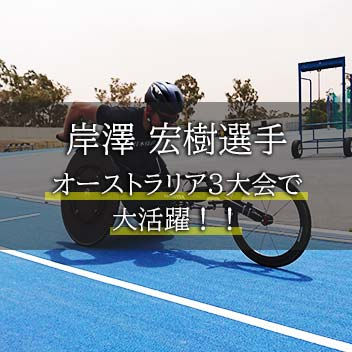 岸澤 宏樹選手、オーストラリア3大会に出場!!