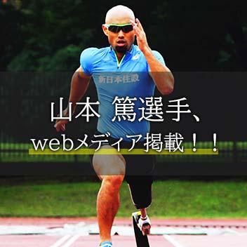 山本 篤選手、webメディア掲載!!(東京新聞)