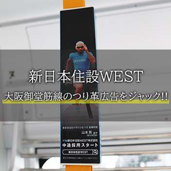 グループ会社:新日本住設WESTが、大阪御堂筋線のつり革広告をジャックしました!