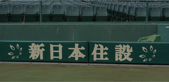 阪神甲子園球場広告掲出