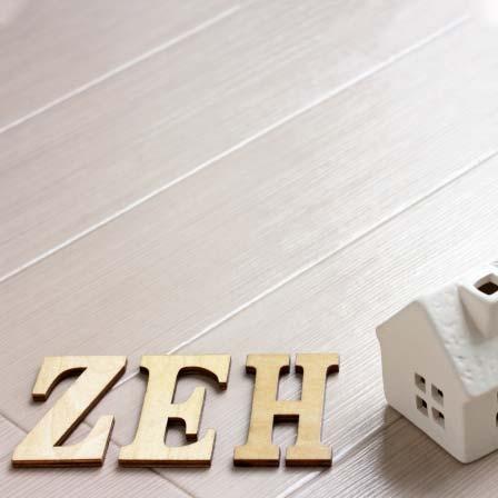 ZEH(ネット・ゼロ・エネルギー・ハウス)とは・・・?