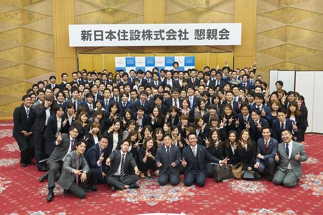 2017年 新日本住設株式会社 懇親会