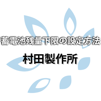 村田製作所 蓄電池残量下限の設定方法