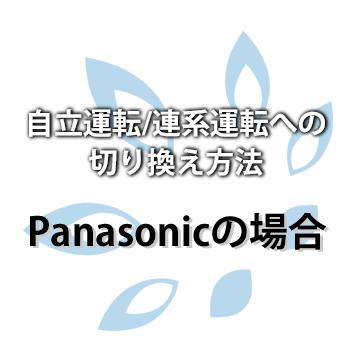 自立運転/連系運転への切り換え方法:Panasonicの場合