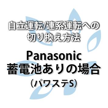 自立運転/連系運転への切り換え方法:Panasonic 蓄電池あり(パワステS)の場合