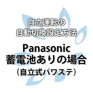 自立運転の自動切換設定方法:Panasonic 蓄電池あり(自立式パワステ)の場合