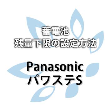 Panasonic パワステS 蓄電池残量下限の設定方法