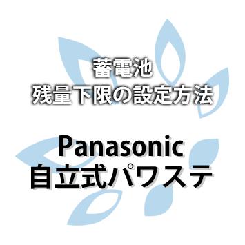 Panasonic 自立式パワステ 蓄電池残量下限の設定方法