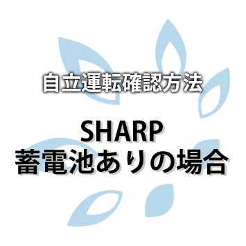 自立運転確認方法:SHARP 蓄電池ありの場合