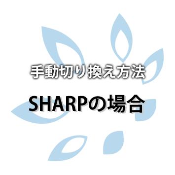 手動切り換え方法:SHARPの場合