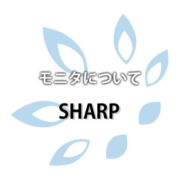 SHARP モニタについて