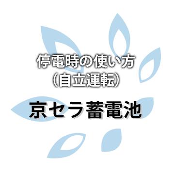 京セラ蓄電池 停電時の使い方(自立運転)