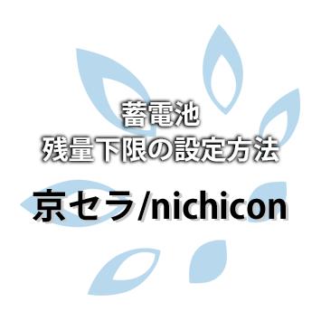 京セラ/nichicon 蓄電池残量下限の設定方法