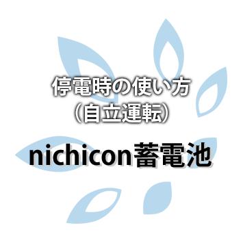 nichicon蓄電池 停電時の使い方(自立運転)