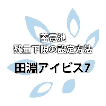 田淵アイビス7 蓄電池残量下限の設定方法