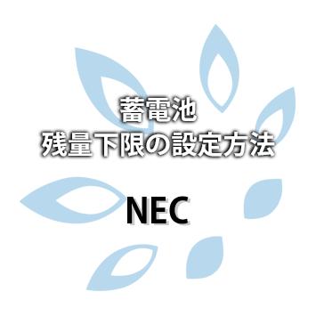 NEC 蓄電池残量下限の設定方法