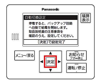 Panasonic自立式パワステ 自立運転の自動切換設定方法④