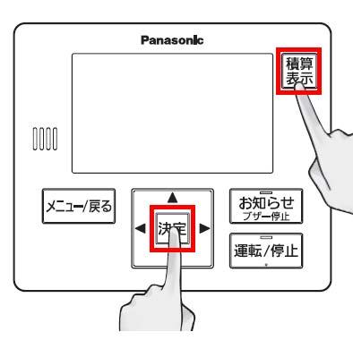 Panasonic自立式パワステ 自立運転の自動切換設定方法①