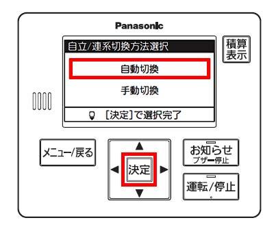 Panasonic自立式パワステ 自立運転の自動切換設定方法③