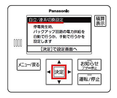 Panasonic自立式パワステ 自立運転の自動切換設定方法②