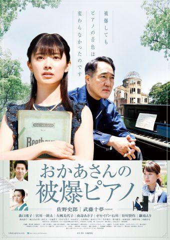 映画『おかあさんの被爆ピアノ』ポスター表