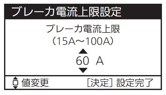 ④ブレーカ電流上限設定
