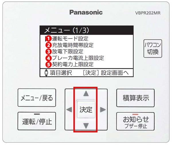 蓄電池残量下限の設定方法:操作②